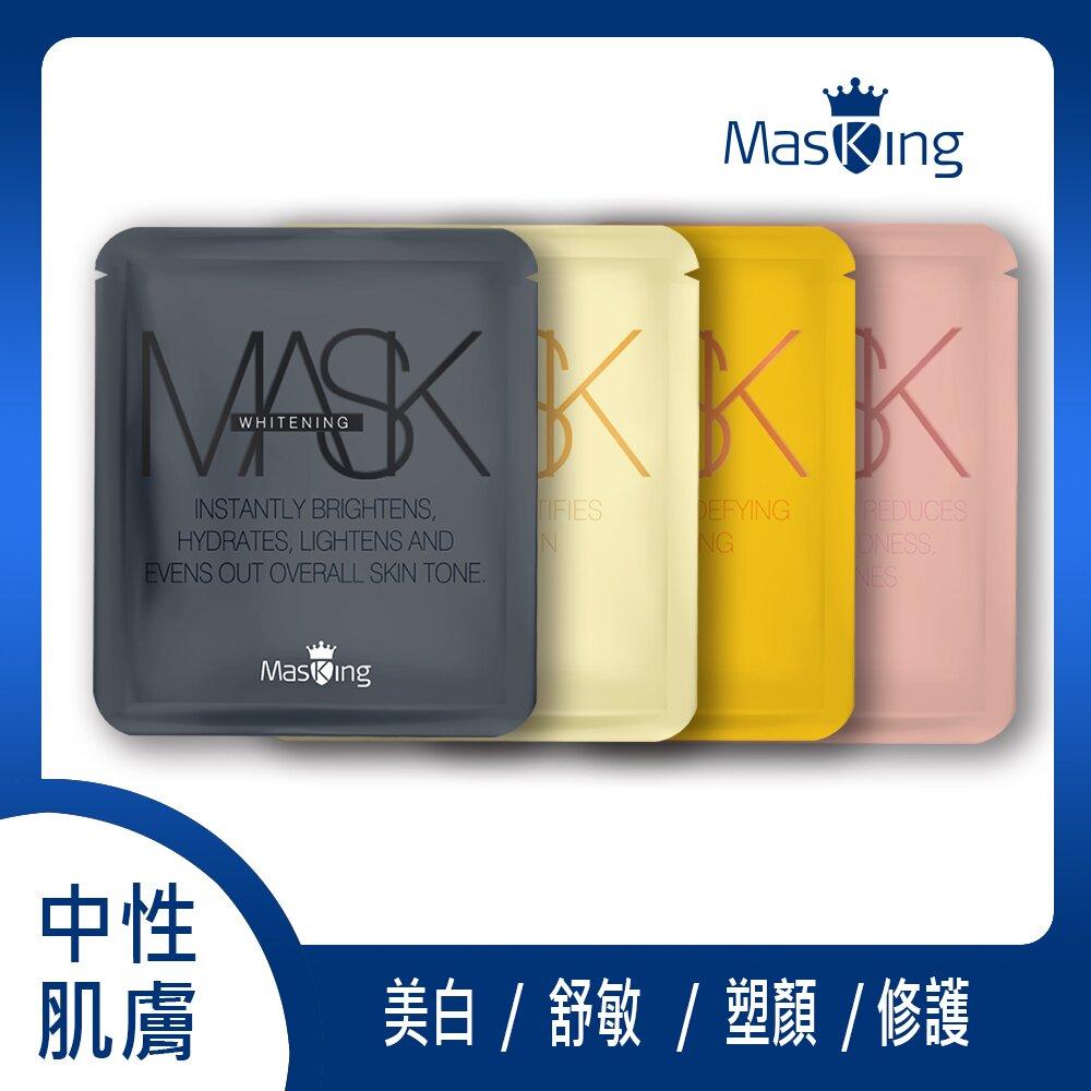【Masking 膜靚】#11 妳是唯一 肌智呵護面膜組28片(美白/舒敏/緊緻/修護)