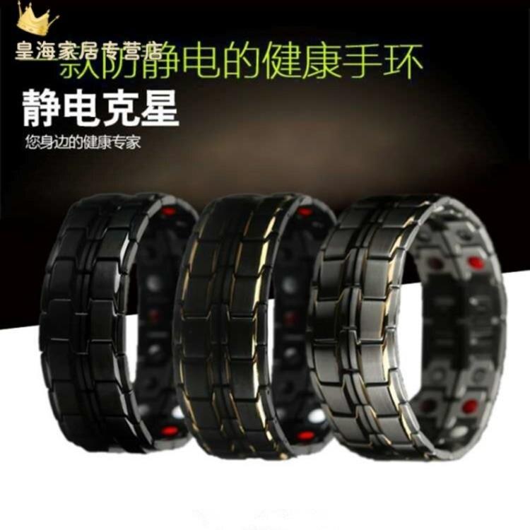 靜電手環 。防靜電手環無線人體靜電消除器鈦鋼手鏈能量平衡手腕帶防水抗輻 艾琴海小屋
