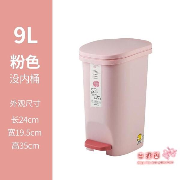 腳踏垃圾桶 腳踩垃圾桶帶蓋腳踏家用有蓋客廳廚房衛生間廁所方形腳踏式圾圾桶