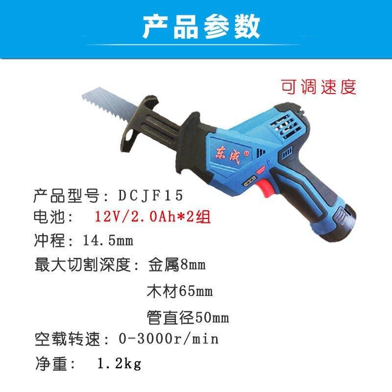 東成充電式馬刀鋸DCJF15木工鋸金屬鋸電動工具東城12V鋰電往復鋸1愛尚優品