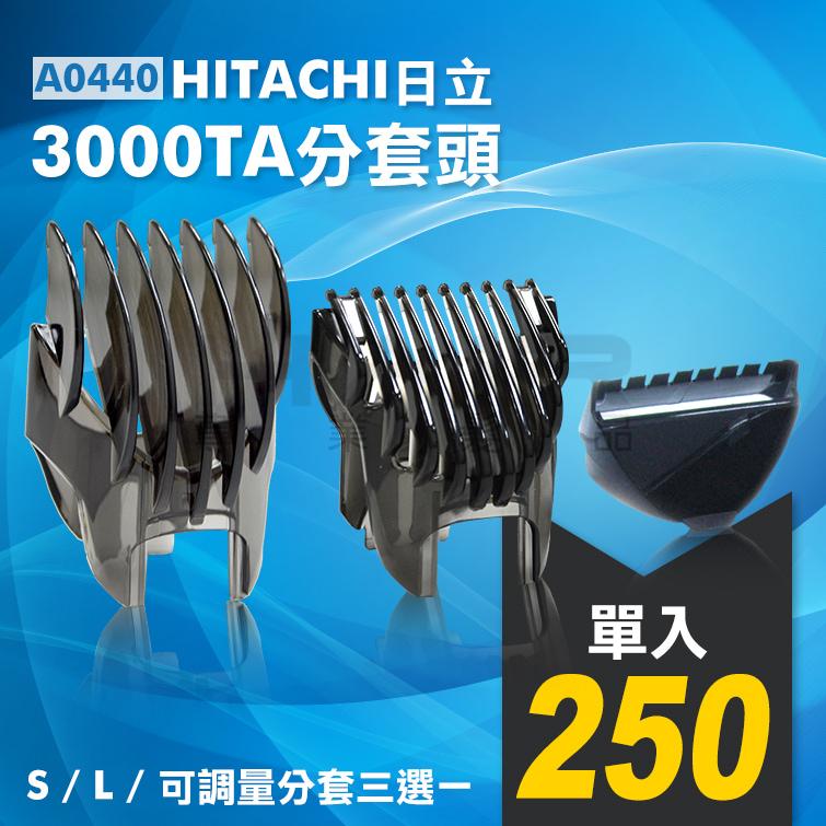 日立電剪HITACHI CL-3000TA  (專用分套1入)