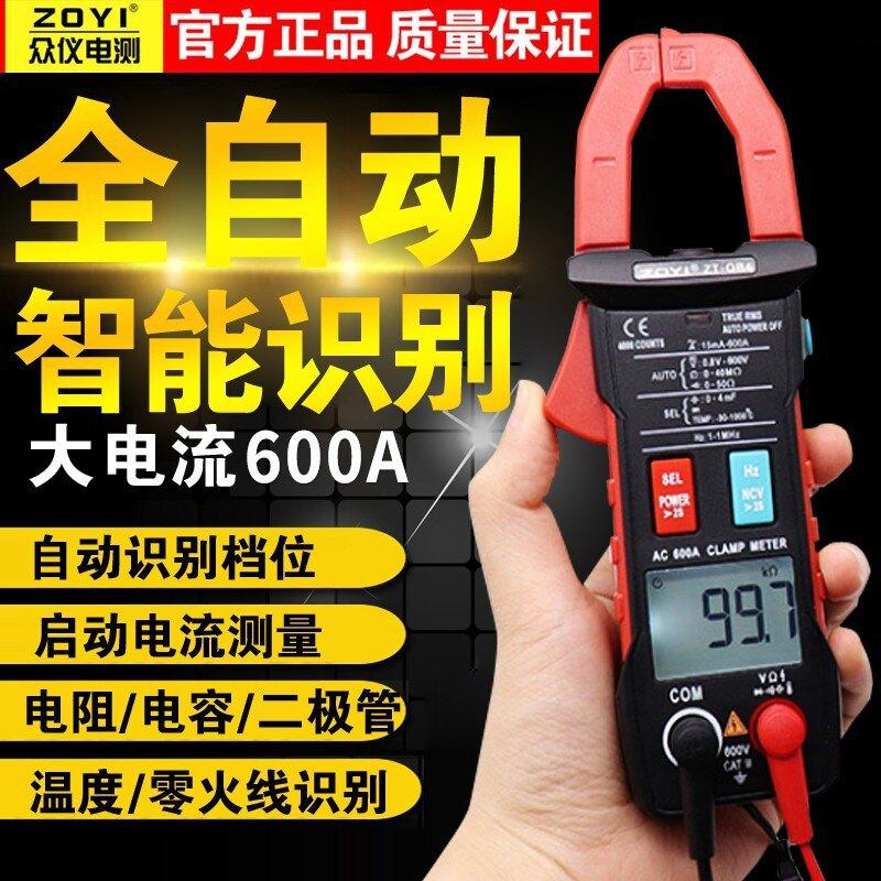 眾儀鉗形萬用表全自動智能QB1 QB4大電流高精度鉗形表防燒電流表1愛尚優品