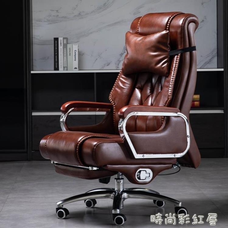 老板椅辦公椅真皮大班椅可躺電腦椅家用轉椅商務辦工椅按摩座椅  林之舍家居