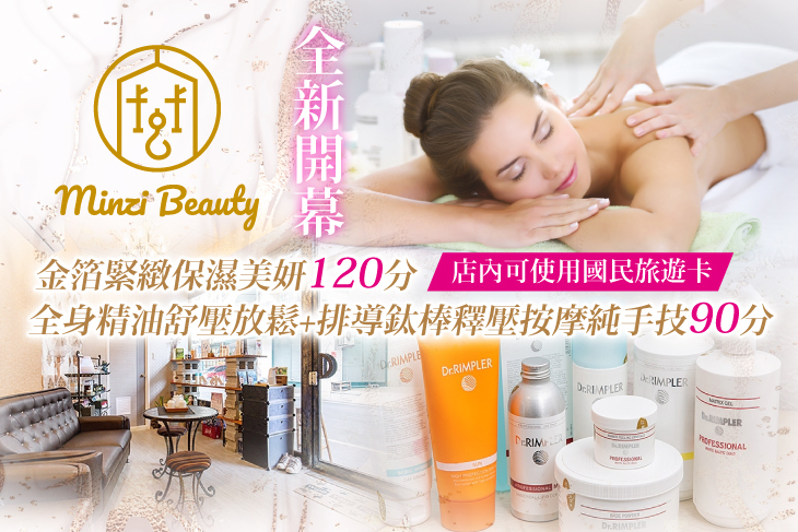 【台北】敏姿女子美容工作坊 #GOMAJI吃喝玩樂券#電子票券#美體護膚