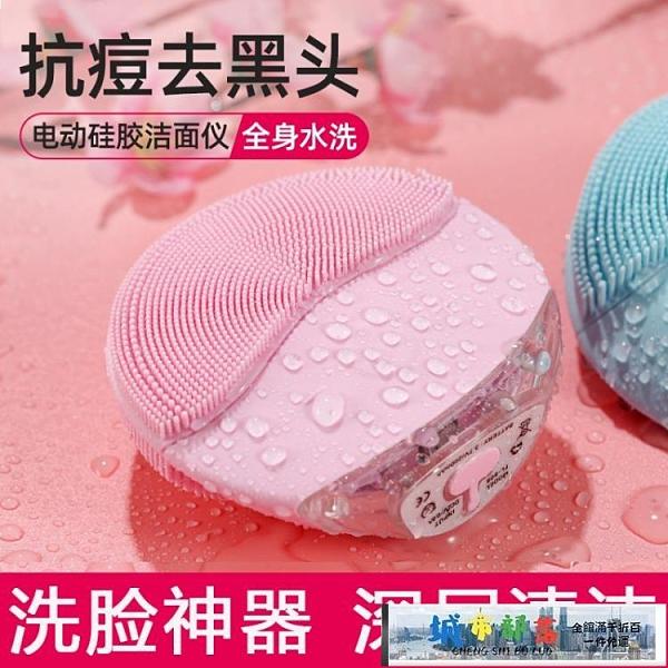 洗臉儀電動矽膠潔面儀洗臉刷充電式洗臉神器毛孔清潔器男女 城市部落 免運