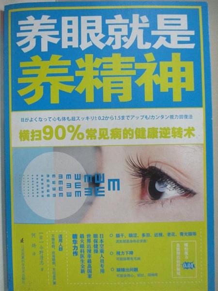 【書寶二手書T1/養生_DHW】養眼就是養精神(隨書附贈標準對數視力表)_現在清