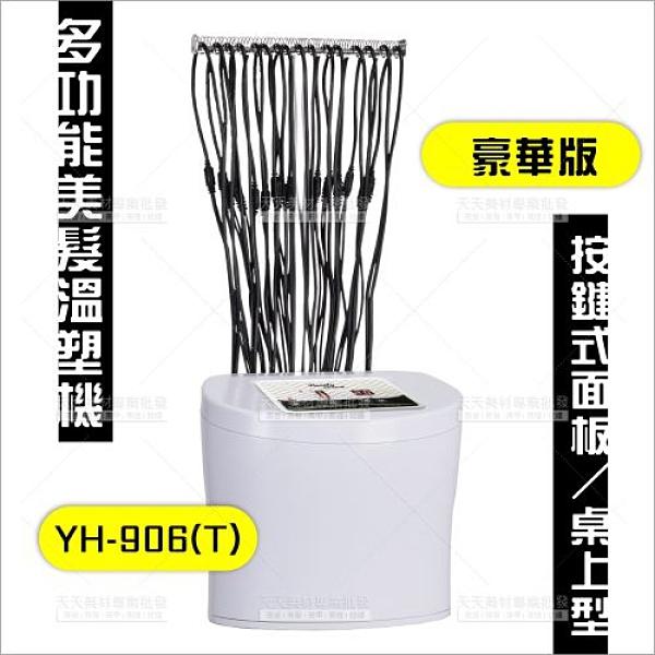台灣紳芳YH-906T e髮塑按鍵式塑髮機(豪華版/桌上型)[56174]多功能溫塑機/美髮開業儀器設備