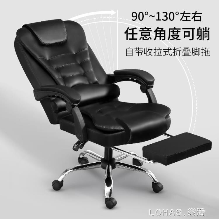 老板椅辦公椅按摩可躺書房宿舍轉椅電腦椅家用靠背旋轉升降座椅子 林之舍家居