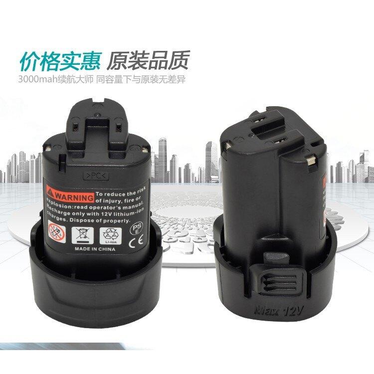 牧田Makita 牧田電池 大動力鋰電池 電動工具 電池 Makita牧田10.8V電池BL1013充電鉆D1愛尚優品
