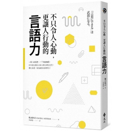 不只令人心動,更讓人行動的言語力:一開口就動聽、一下筆就吸睛,日本頂尖廣告文案人