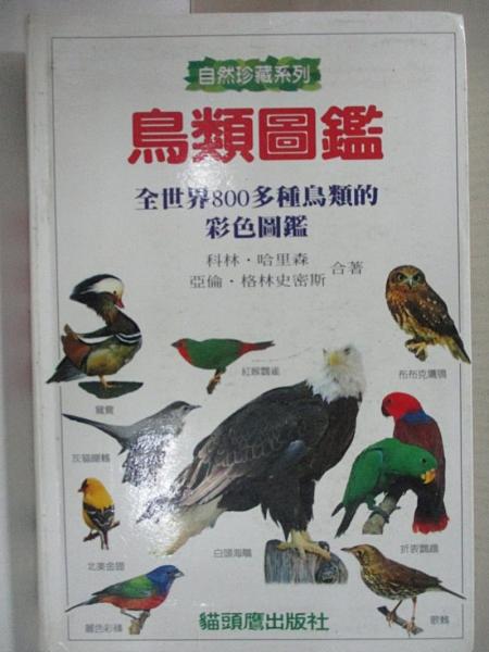 【書寶二手書T1/動植物_ARC】鳥類圖鑑_原價750_科林‧哈里森