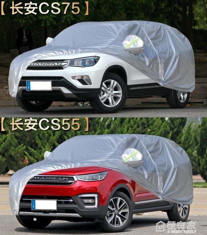 長安CS8535751555車衣車罩專用防曬防雨隔熱防水防塵加厚