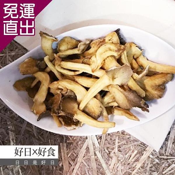 好日好食 好果系列 頂級秀珍菇脆片(3入組)55g/包x3包【免運直出】