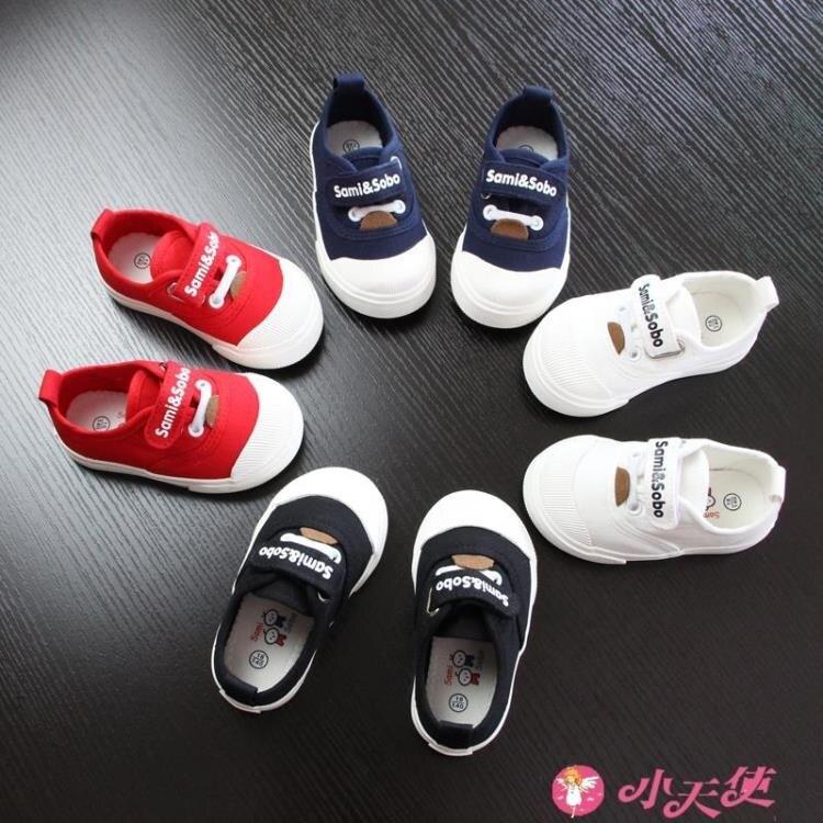 兒童帆布鞋 寶寶帆布鞋男童春秋軟底小童鞋子1-3歲2女童兒童布鞋百搭休閒板鞋 果果輕時尚