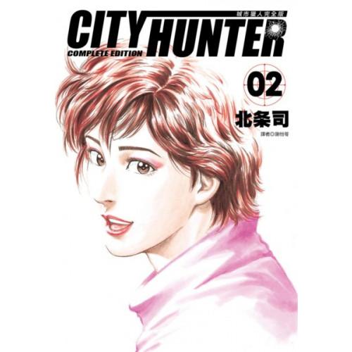 城市獵人完全版(02)