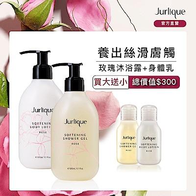 【官方直營】Jurlique茱莉蔻 經典玫瑰沐浴組