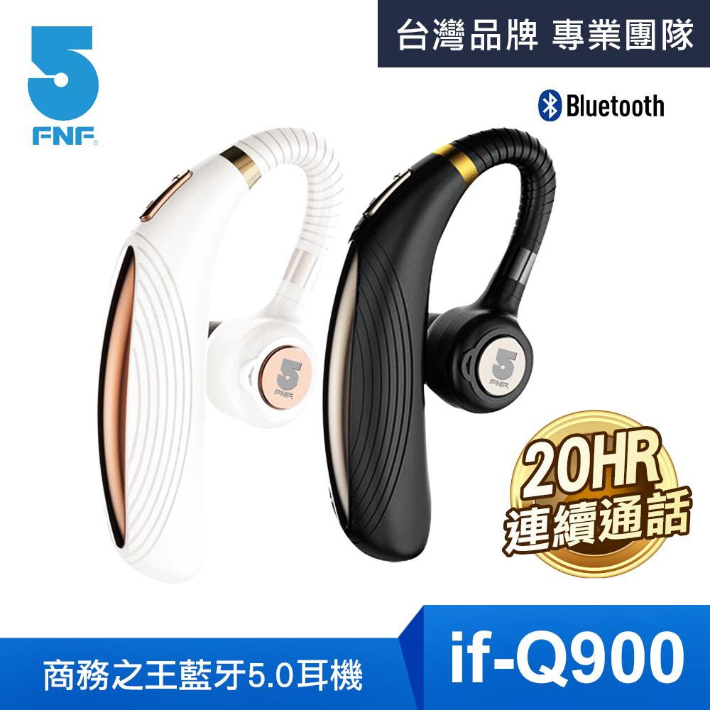 【ifive】商務之王藍牙5.0耳機(1支抵5支 20小時通話)