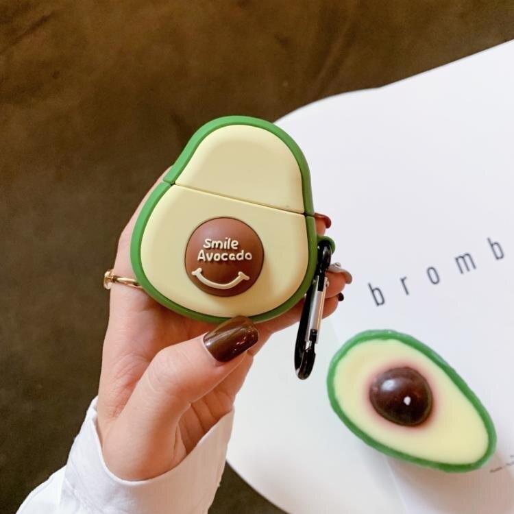 8折免運-牛油果airpods保護套蘋果無線藍牙耳機套airpods2保護套 新年特惠!