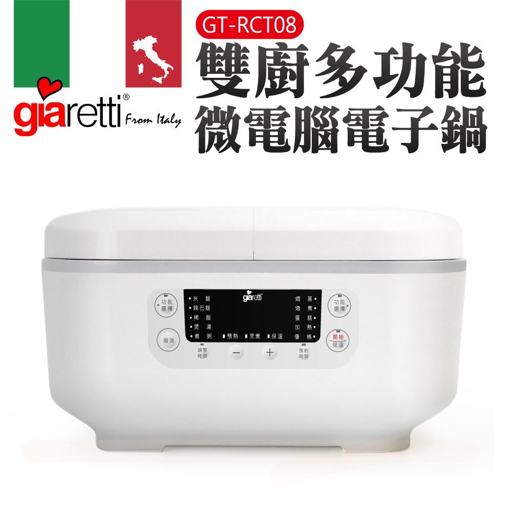 【義大利 Giaretti】雙廚多功能微電腦電子鍋(GT-RCT08)