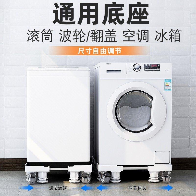洗衣機底座通用置物架海爾滾筒全自動托架冰箱移動萬向輪加高支架1愛尚優品