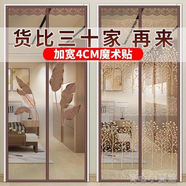 防蚊窗簾 防蚊門簾高檔磁性夏季臥室家用紗門磁鐵對吸隔斷紗窗簾 16育心