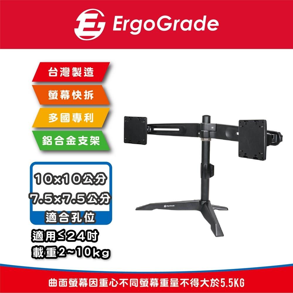 ergograde 快拆式鋁合金桌上型雙螢幕支架(egts742q)/電腦螢幕支架/支撐架/螢幕架/