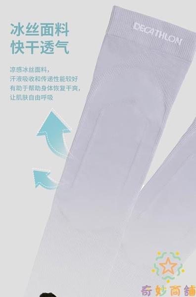 防紫外線冰絲袖套防曬跑步開車男女冰袖手臂套袖子【奇妙商鋪】