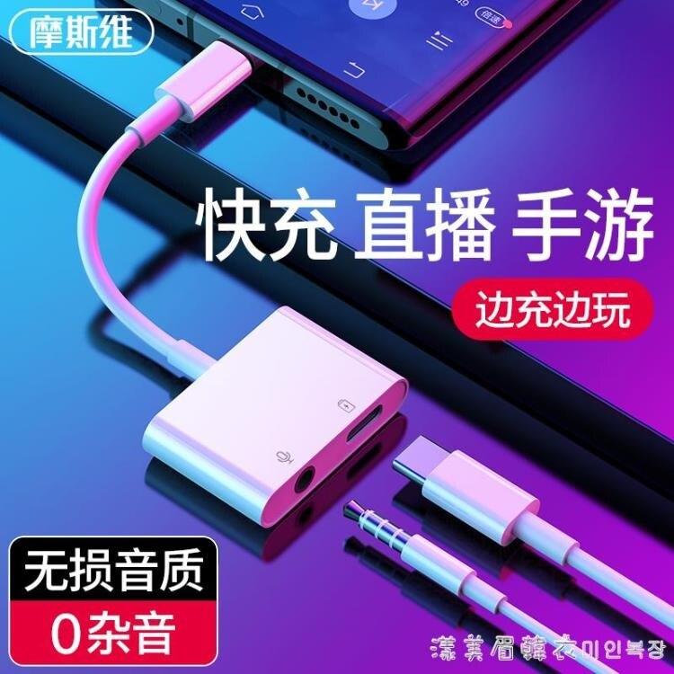 轉接頭華為8充電耳機二合一轉換器9線tape快充typec安卓tpc手機ipadpro雙