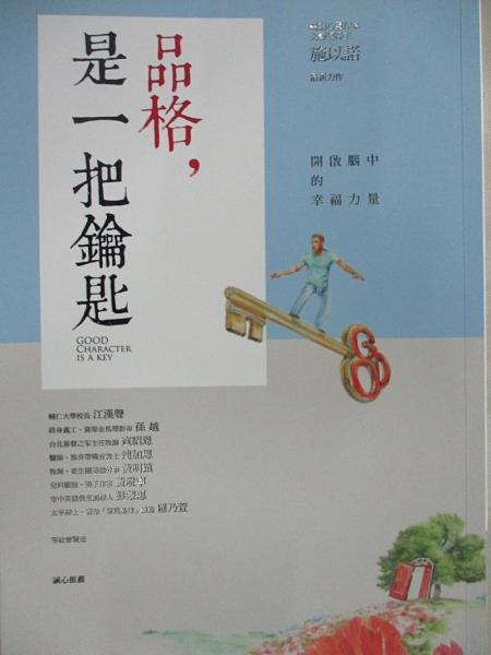 【書寶二手書T2/勵志_APV】品格,是一把鑰匙:開啟腦中的幸福力量_施以諾
