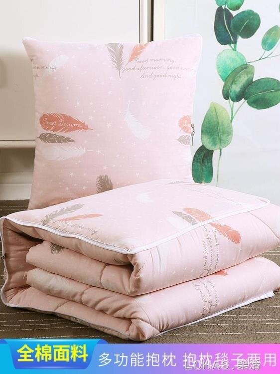 南極人純棉抱枕被子兩用辦公室靠墊靠枕午睡毯枕頭被汽車用摺疊被 林之舍家居