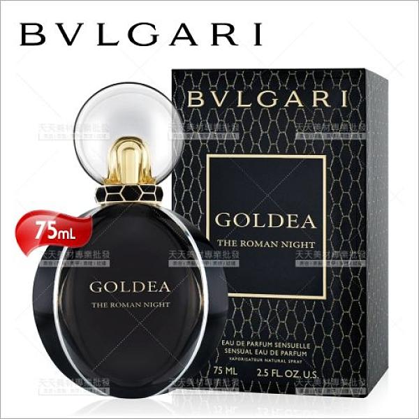 BVLGARI 寶格麗 羅馬之夜女性淡香精-75ml[97489]