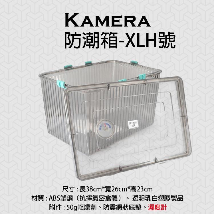 kamera xlh號 防潮箱 台灣製簡易型防潮箱