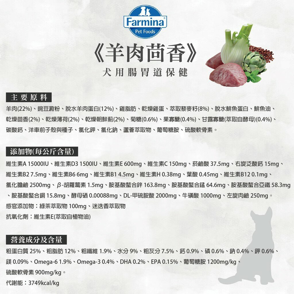 【單筆訂單限購兩包】法米納N&D犬用天然黎麥無穀機能系列 旅行包100g