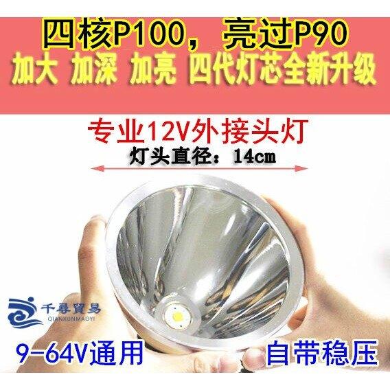 12V頭燈 外接電瓶 亮超P90  LED頭燈  強光5000米  白大光圈  直流頭戴式 黃光頭燈 頭燈1愛尚優品