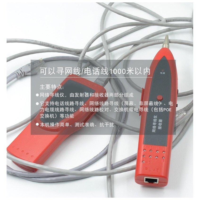 手持式 尋線器 尋線儀 艾爾訊尋線儀 網線抗干擾支持POE帶電尋線器網線測試儀 巡線儀查線器測試器 多功能檢1愛尚優品