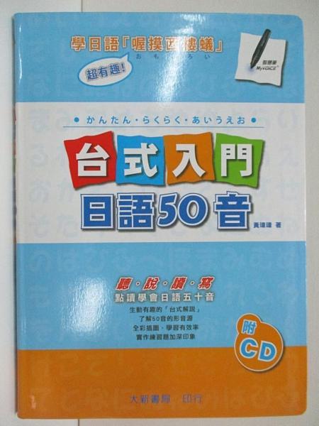 【書寶二手書T7/語言學習_DI6】台式入門日語50音_黃瑋瑋