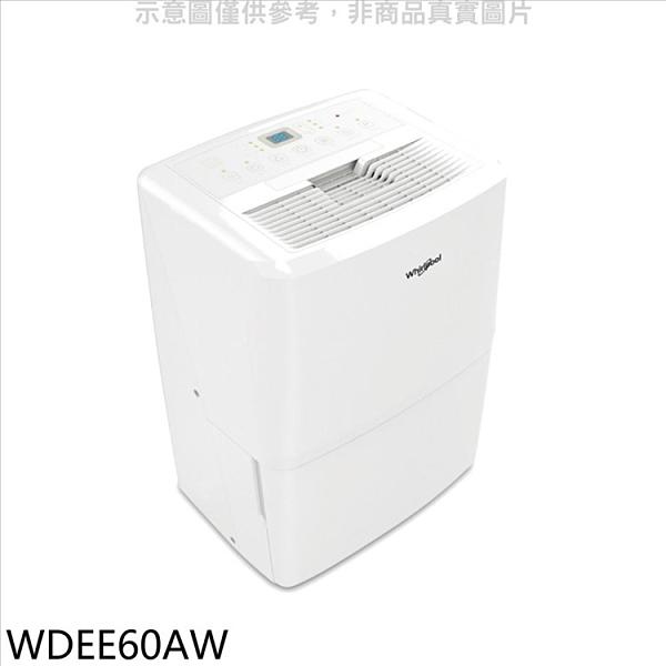 惠而浦【WDEE60AW】26.5公升/日除濕機