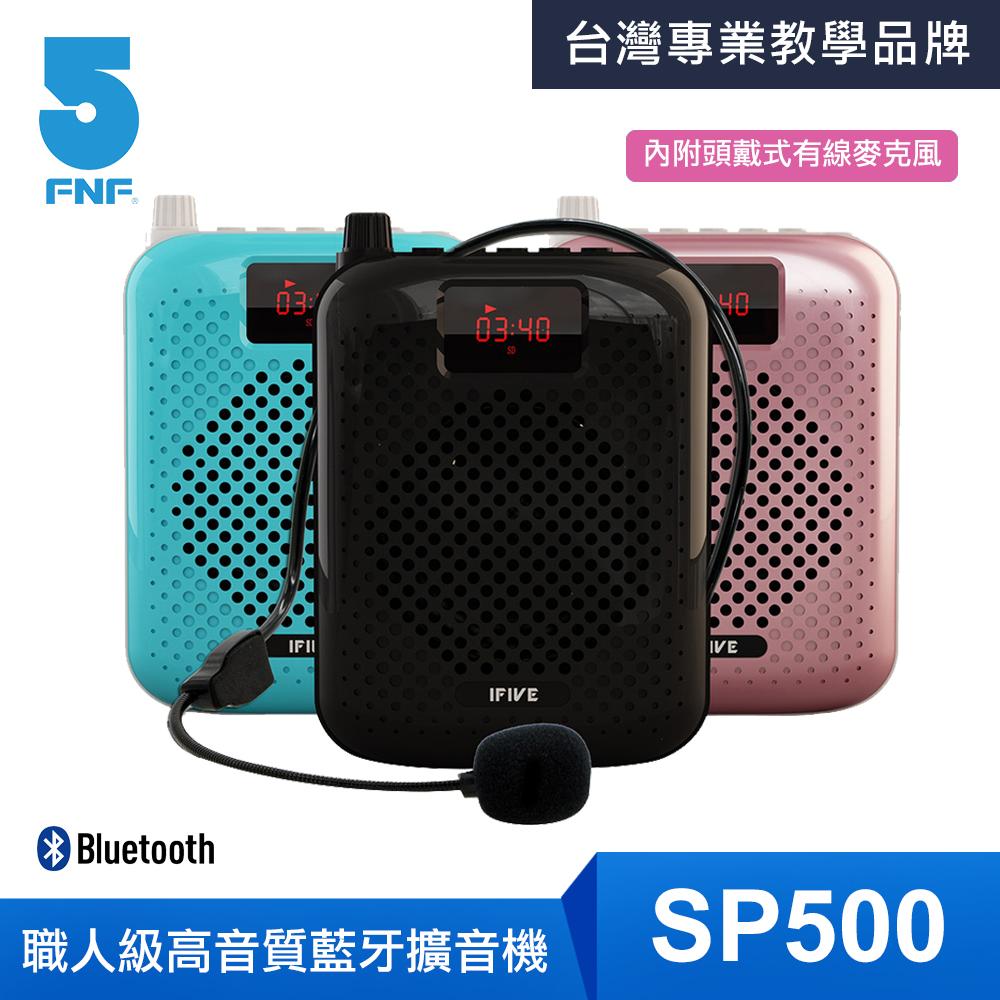 【ifive】教師專用高音質藍牙專業擴音器(藍牙款/三色可選)