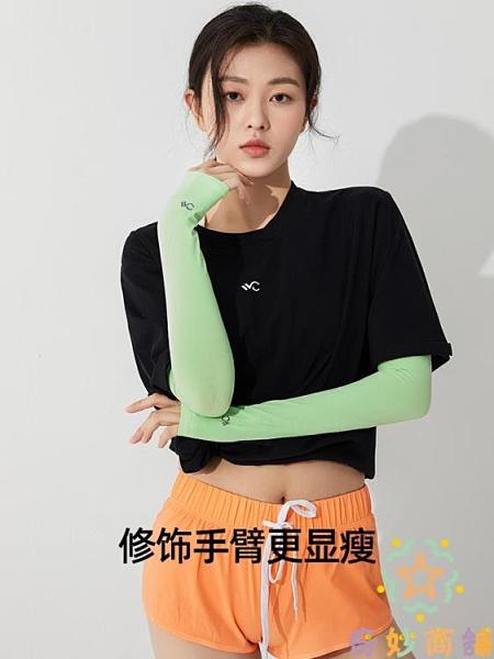 夏季騎車防曬冰袖套防紫外線女士薄款冰絲手袖護臂【奇妙商鋪】