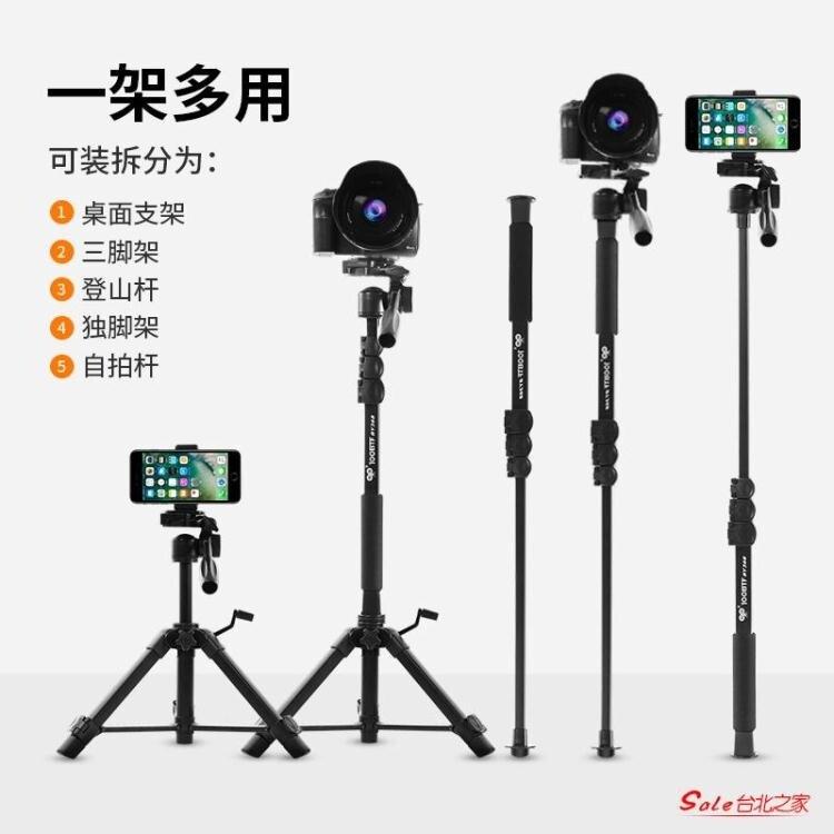 攝影三角架 368多功能三腳架手機桌面支架單反微單相機三角架獨腳架登山杖便攜迷你T