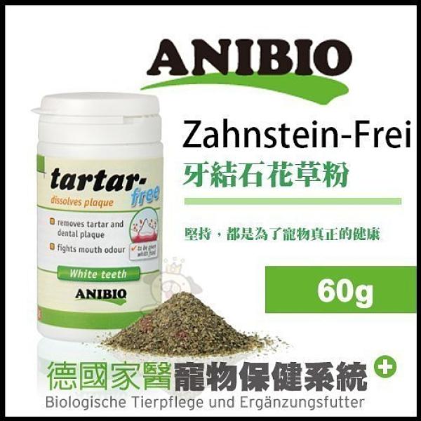 *KING WANG*德國家醫ANIBIO《Zahnstein frei 牙結石花草粉》60g