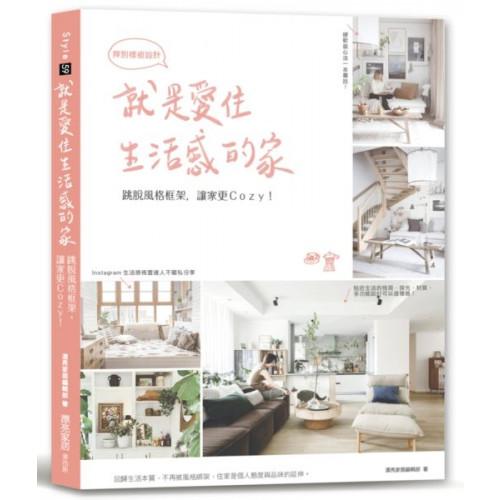 就是愛住生活感的家,揮別樣板設計:跳脫風格框架,讓家更Cozy!