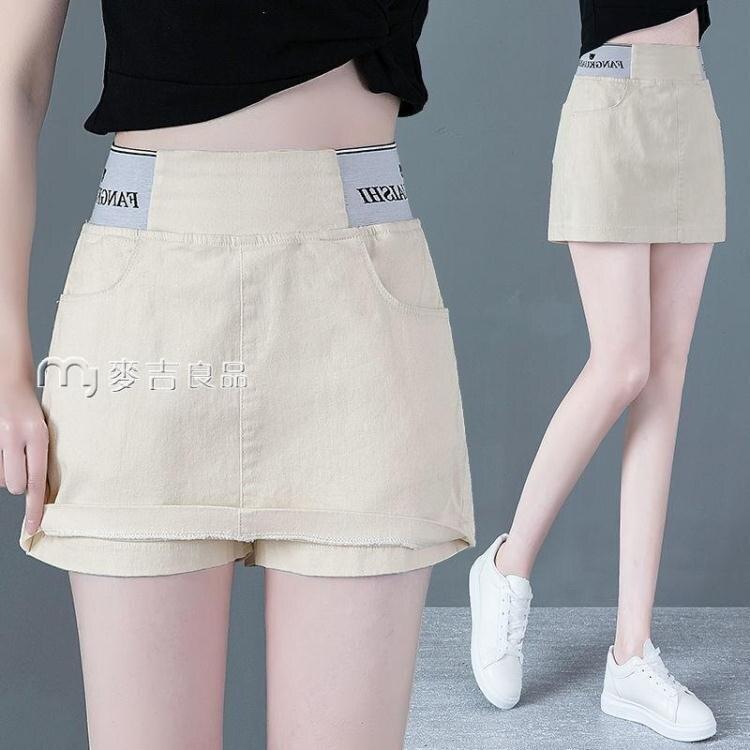 牛仔裙21夏季新款高腰鬆緊腰牛仔裙半身裙a字短裙包臀顯瘦防走光褲裙 快速出貨 第一印象