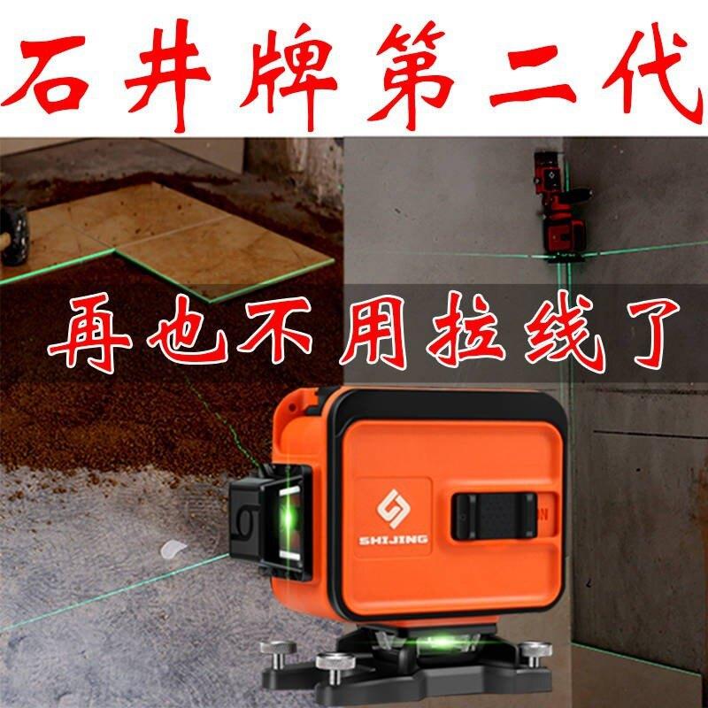 石井新款墻地通用十二線綠光水平儀3d高精度紅外線藍光激光投線儀1愛尚優品