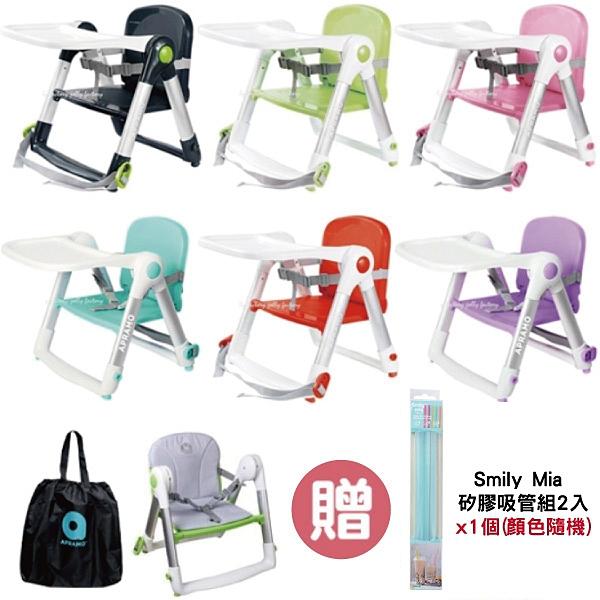 【贈美國Smiy Mia矽膠吸管組2入】Apramo Flippa 摺疊式兒童餐椅-6色可選【附餐椅坐墊+提袋】