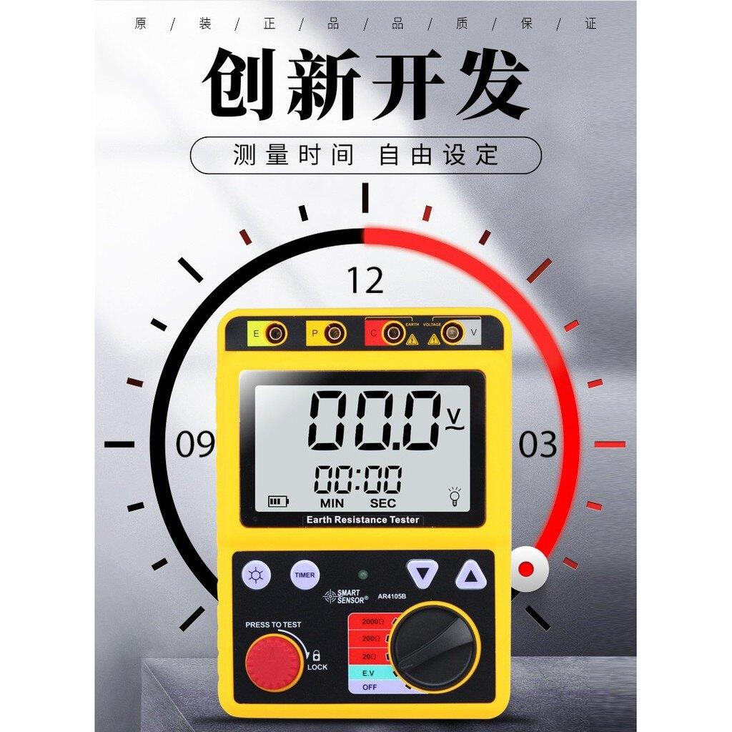 絕緣電阻測試儀 希瑪AR4105B 接地電阻測試儀 搖表 數字電工防雷測試儀 接地電阻表1愛尚優品