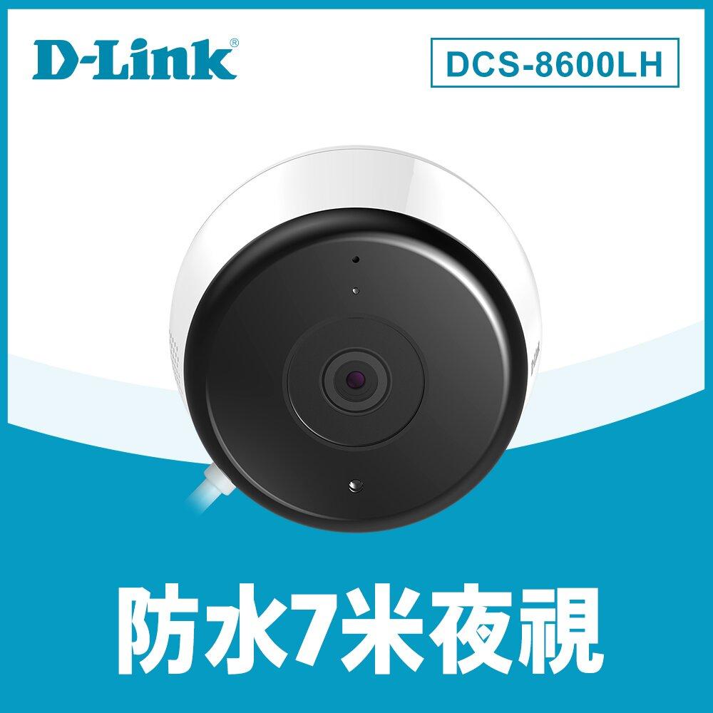 ★快速到貨★D-Link DCS-8600LH 1080P 戶外夜視 IP65防水 監控監視器/網路攝影機/監視器