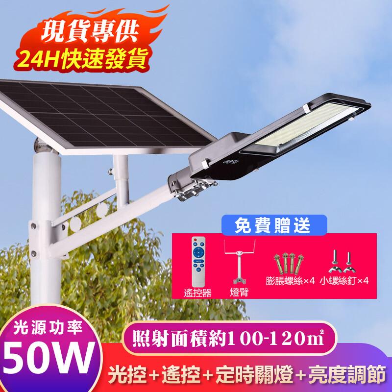 現貨led太陽能燈 農村戶外燈 庭院燈 室外防水壁燈遙控調節+自動感應太陽能路燈 照明燈