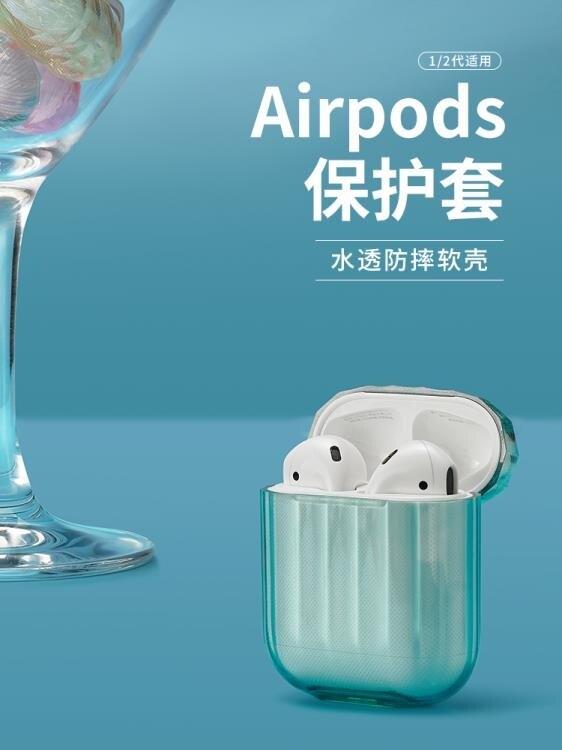 8折免運-airpods保護套透明蘋果無線藍牙耳機套ins新AirPods2代超薄防丟繩 新年特惠!