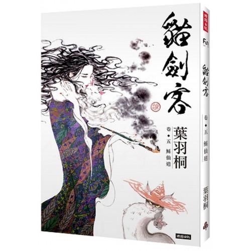貓劍客 卷五‧鯀仙道